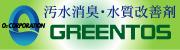 グリーントス(汚水消臭水質改善)